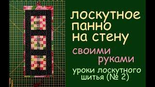 панно на стену из лоскутов своими руками уроки шитья