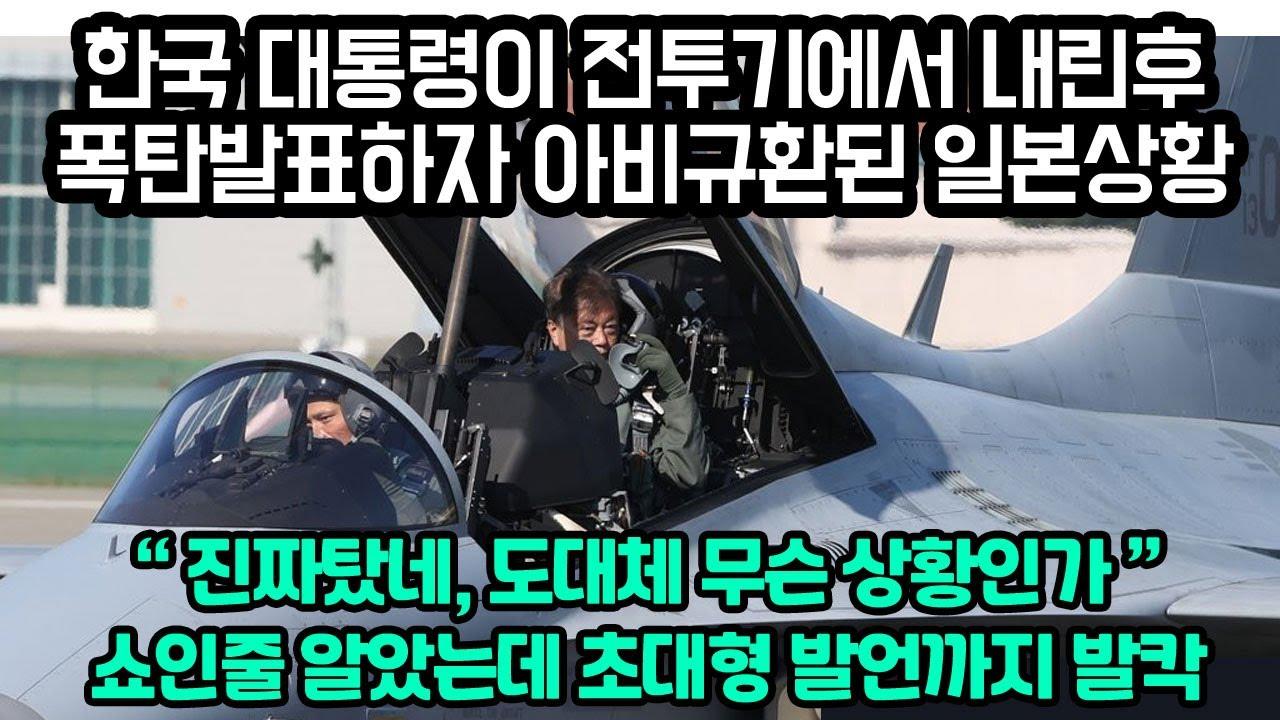 """한국 대통령 최초로 전투기 탑승후 폭탄발표에 크게 놀란 일본상황 """"쇼인가 했는데 초대형 발언에 발칵"""""""