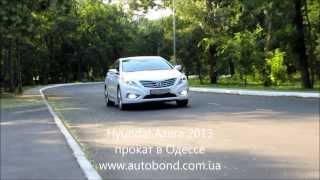 Hyundai Azera 2013 прокат в Одессе(Транспортная компания Autobond® Одесса, Греческая 3/4, Торговый бизнес центр АФИНА, 6 этаж, офис 602 +38 048 700 3 999 +38..., 2013-11-06T13:51:40.000Z)