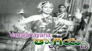Vanajanayana Song from Thyagayya Telugu Movie   Chittor V.Nagaiah   Hemalatha Devi