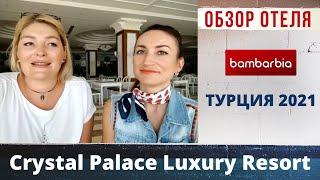 ТУРЦИЯ Crystal Palace Luxury Resort SPA Сиде обзор отеля в прямом эфире