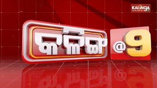 News @ 9PM ||News Bulletin || April 09 2021 || Kalinga TV