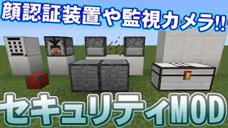【MOD紹介】セキュリティMOD紹介!!【Minecraft】