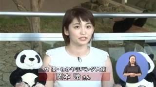 ゲスト:林 輝昭氏(株式会社アワーズ白浜事業所長)、岡本 玲氏(女優...