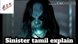 Sinister movie tamil explain