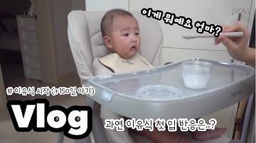 육아vlog 👶🏻 5개월 아기 첫 이유식 만들기 도전 ! | 이유식 준비물 | 초기 이유식 어렵지 않아요 ✨