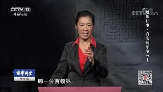 《法律讲堂(文史版)》 20190918 婚姻往事·真实的华筝公主  CCTV社会与法
