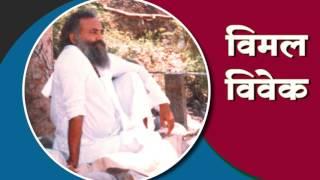 Vimal Vivek : Sant Shri Asharamji Bapu Satsang