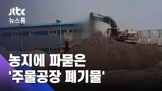 [단독] 농지에 몰래 파묻은 주물공장 폐기물…최소 2500톤 / JTBC 뉴스룸