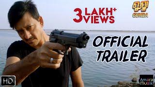 Gunda Odia Movie | Official Trailer | Odia Movie | Siddhanta Mahapatra , Himika Das