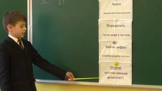 Математика, Л Г Петерсон, 3 класс 2 часть, 5 урок Деление на однозначное число, Соколов