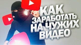 Заработок на чужих видео. Как заработать на чужом видео в ютубе?  [Заработок в интернете с нуля]
