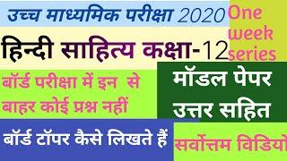 rbse Hindi sahitya model paper with answer हिन्दी साहित्य मॉडल पेपर उत्तर सहित कक्षा-12