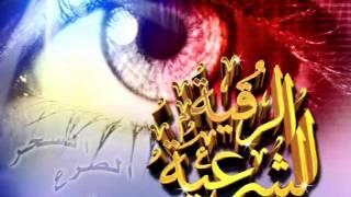 الرقية الشرعية للعين والحسد بصوت الشيخ فارس عباد