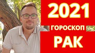 ВОЗРОЖДЕНИЕ  - РАК 2021 ПОДРОБНЫЙ ГОРОСКОП -  Л...
