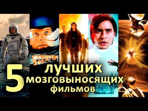 5 ЛУЧШИХ МОЗГОВЫНОСЯЩИХ ФИЛЬМОВ - Ruslar.Biz