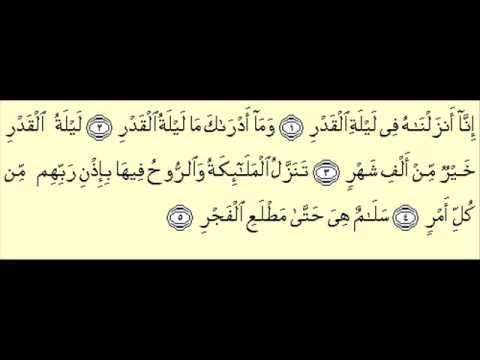 Surah Al-Qadr -- Qari Abdul Basit