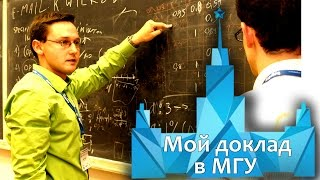 О современных задачах ПРИКЛАДНОЙ МАТЕМАТИКИ. Моя лекция в МГУ - анонс