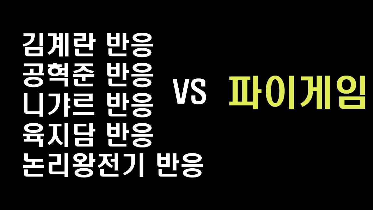 머니게임 파이방송에 대한 출연자들 반응 모음 [공혁준, 니갸르 ...