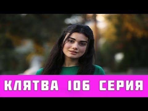 КЛЯТВА 106 СЕРИЯ РУССКАЯ ОЗВУЧКА (сериал, 2019). Yemin 106 анонс