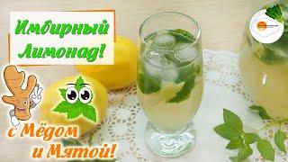 Имбирный Лимонад с Мятой и Медом в Домашних Условиях (Ginger Lemonade with Honey)