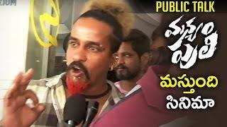 Manyam Puli Movie Public Review | Public Talk | Mohanlal | Kamalini Mukharjee | TFPC