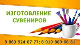 Изготовление сувениров(Хотите заказать полиграфическую продукцию обращайтесь: http://modern-reklama.nethouse.ru Звоните: 8 (8639) 240-777; 8 (919) 889-66-81;..., 2014-11-24T08:51:22.000Z)