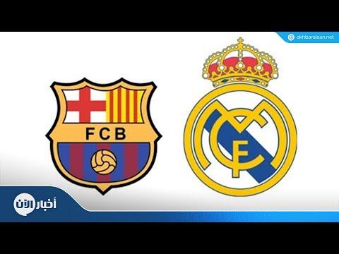 ريال مدريد أم برشلونة.. من شعبيته أكبر في العالم العربي؟ #سبورت  - 01:56-2018 / 9 / 12