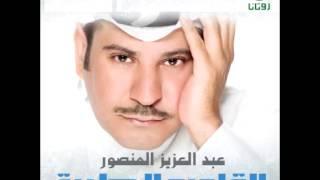 Abdul Al Aziz Al Mansour ... Ya Najem  | عبد العزيز المنصور ... يانجم
