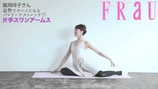 FRaU12月号掲載「龍岡玲子さんの姿勢でキレイになるバレリーナストレッ...