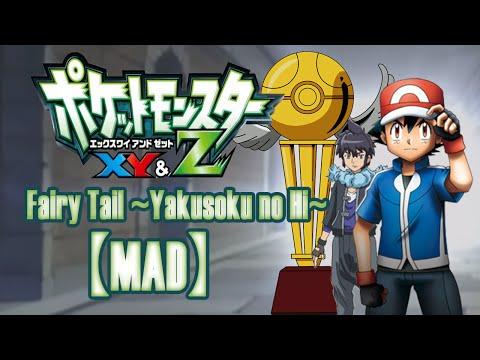 【MAD】 Pokemon XY&Z Opening「Fairy Tail ~Yakusoku no Hi~」