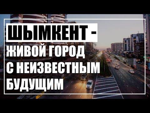 «За нами выехали в Шымкент». Что потеряет город от развития Туркестана?