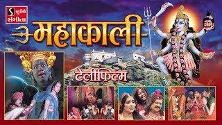 Video MAHAKALI MAA - SuperHit HINDI Telefilm - FULL MOVIE (Pragatya - Parche) download MP3, 3GP, MP4, WEBM, AVI, FLV Oktober 2018