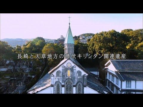 長崎と天草地方の潜伏キリシタン関連遺産(