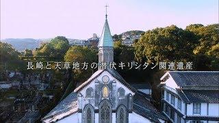 長崎と天草地方の潜伏キリシタン関連遺産(日本語版)