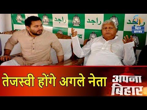 तेजस्वी होंगे अगले नेता | Apna Bihar | ETV Bihar Jharkhand