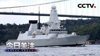 《今日关注》 20190726 英舰急先锋开始护航 海湾局势火上再浇油?| CCTV中文国际