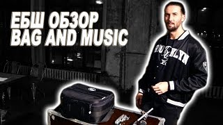 ЕБШ Обзор - Bag and Music - чехлы для барабанов