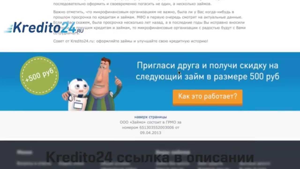 Покупка #iPhone 7 в кредит Kredito24 - YouTube
