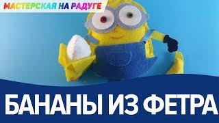 Смотреть видео банан из ткани своими руками