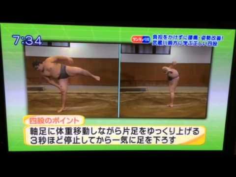 座骨神経痛、腰痛に効く四股ふみ。体幹トレーニング。武蔵川親方