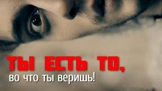 ТЫ ЕСТЬ ТО, ВО ЧТО ТЫ ВЕРИШЬ | Документальный Фильм | 2012