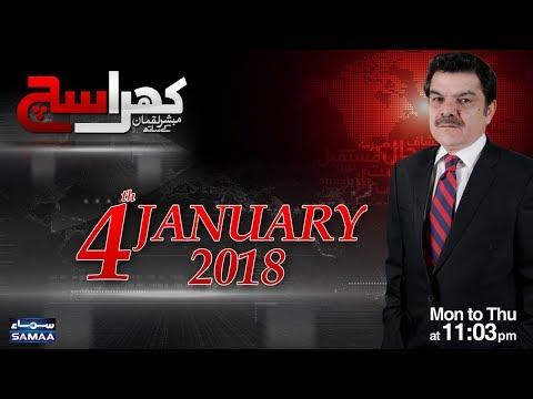 Khara Sach - Mubasher Lucman - SAMAA TV - 04 JAN 2018