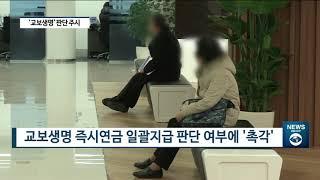 [아경TV] 교보생명 제외… 상위 생보사, 즉시연금 일…