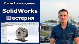 SolidWorks. Урок.Создание шестерни