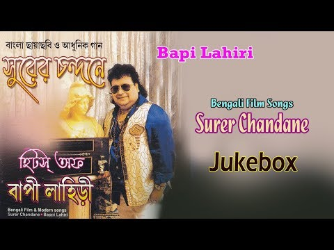 Surer Chandane | Bapi Lahiri | Bengali Movie Romantic Songs | Audio Jukebox | Gathani Music