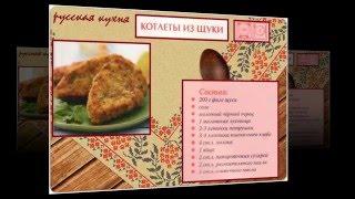 Русская кухня. Котлеты из щуки