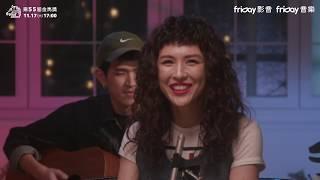 friDay影音|金馬55 魏如昀VS 歐馬克Music Night