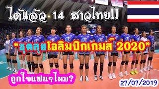 ได้แล้ว 14 สาว!!นักวอลเลย์บอลหญิงทีมชาติไทย ชุดลุยโอลิมปิกเกมส์ 2020