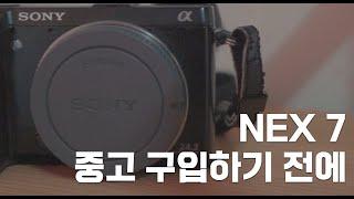 소니의 미러리스 카메라 NEX 7 구매하기 전에 장단점…